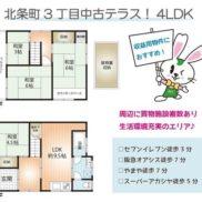 4LDK、土地面積61.77m2、建物面積68.32m2、木造2階建て(間取)