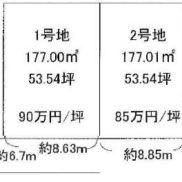 土地図面土地価格:1号地4820万円・2号地4550万円(間取)